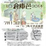 ニセコ倉庫邑2014