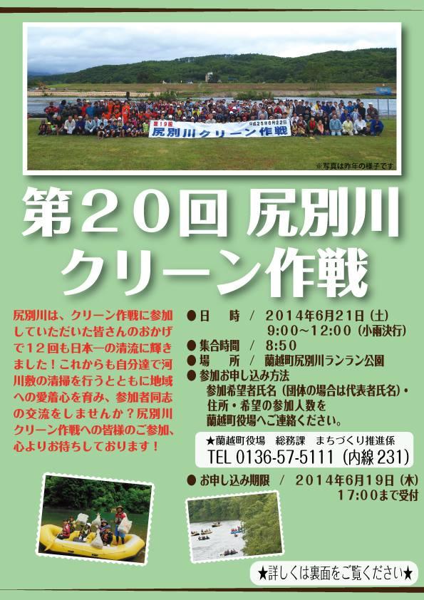 尻別川クリーン作戦2014表
