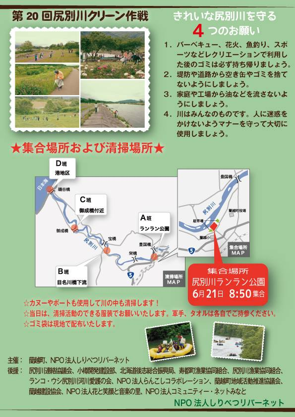 尻別川クリーン作戦2014裏
