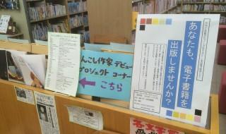 作家デビュー説明会